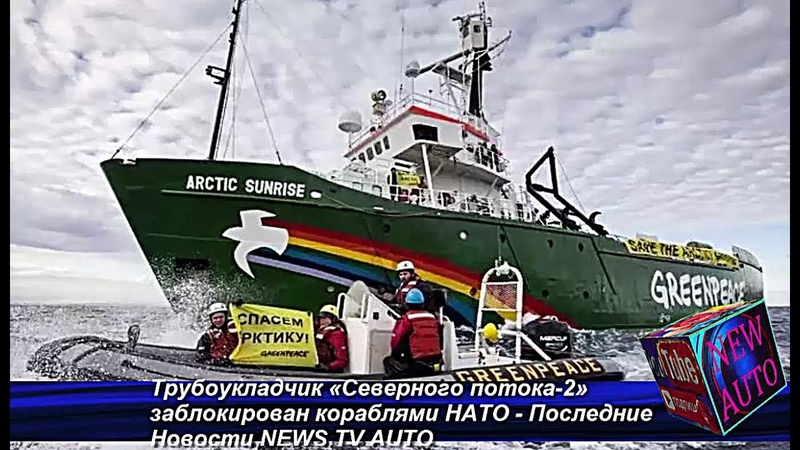Трубоукладчик «Северного потока-2» заблокирован кораблями НАТО - Последние Новости NEWS TV AUTO