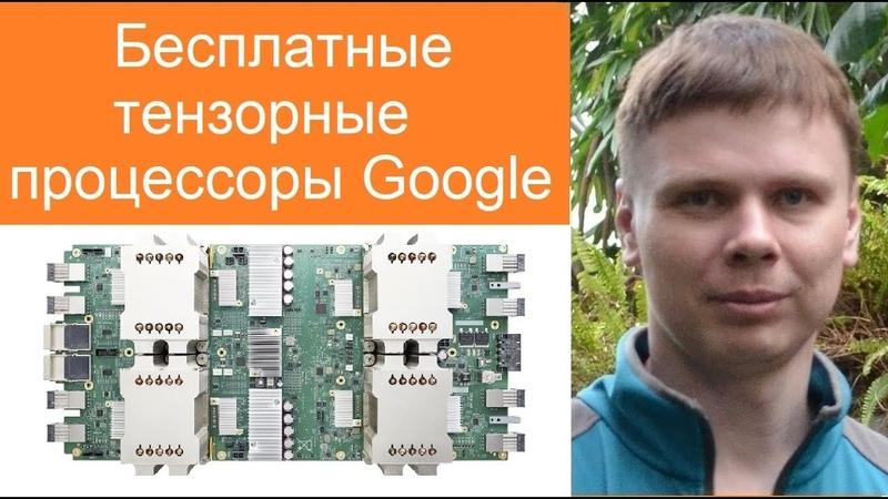 Бесплатный тензорный процессор Google в облаке | Проекты по глубоким нейронным сетям