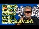Регионы раскололи путинское ЕдРо / Артемий Троицкий