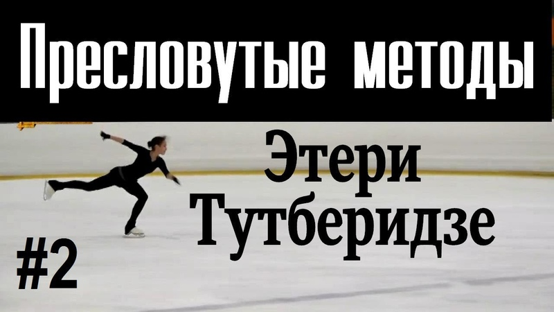 Alina ZAGITOVA's usual day or NOTORIOUS methods of Eteri TUTBERIDZE 2 (12/2018)