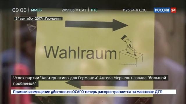 Новости на Россия 24 • Альтернатива для Германии объявила охоту на канцлера
