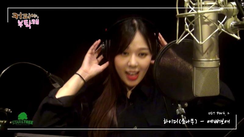 [메이킹] 하이디(소나무) - 예뻐보여 (커피야 부탁해 OST Part.2) High.D(SOONAMOO) - Beautiful Girl
