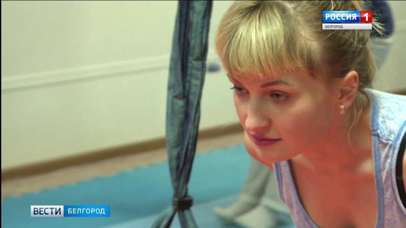 ГТРК Белгород - Аэройога набирает популярность