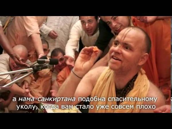 Слушать этот ролик каждый день! Обращение Аиндры Прабху о важности Харинама Санкиртаны