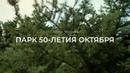 Парк 50 летия Октября спецпроект ТАСС
