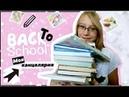 🔜BACK TO SCHOOLМоя канцелярия 2018🎒
