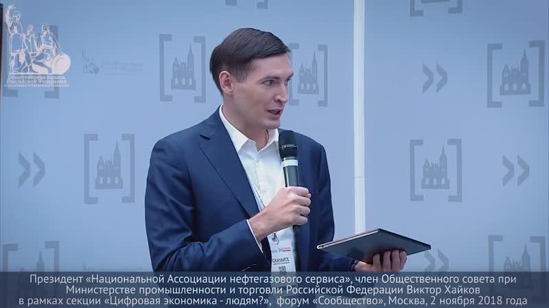 """В программе Цифровая экономика"""" нет детализации расходов по конкретным мерам Виктор Хайков"""