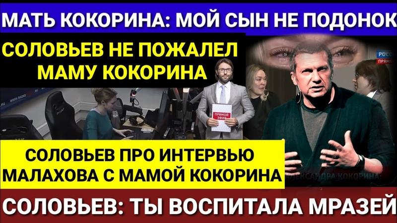 Соловьёв не пожалел маму Кокорина которая дала интервью Малахову