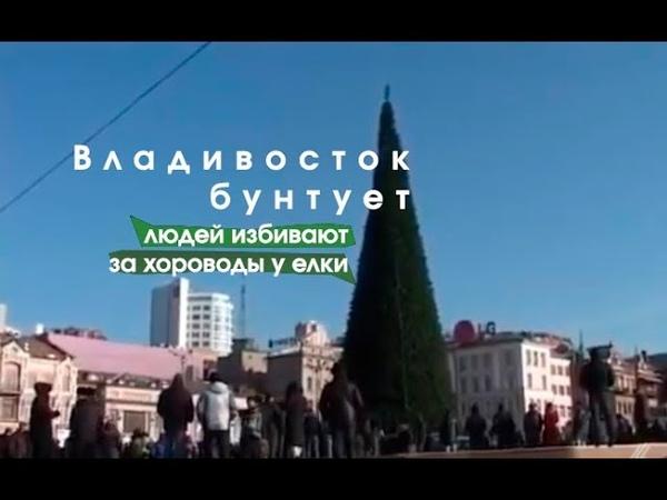 Владивосток. Людей избивают за хоровод вокруг елки. 16 дек. 2018 г.