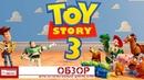 Забытая История Игрушек Обзор Toy Story 3 PS2 PSP