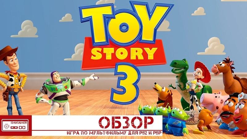 Забытая История Игрушек! Обзор Toy Story 3 (PS2/PSP)
