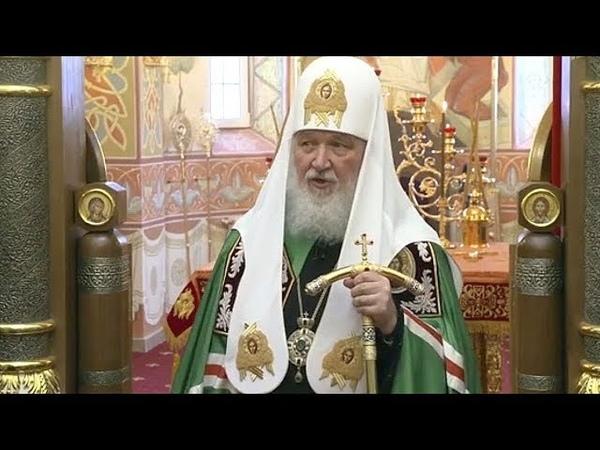 Слово пастыря (22 09 2018) - Патриарх Кирилл