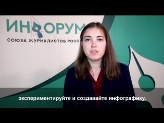 Редактор студии инфографики ТАСС Сабина Вахитова: