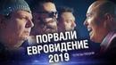 Лучшая песня Евровидение 2019 по версии танкистов - музыкальный клип от Студия Грек [Europe] [ : wot-