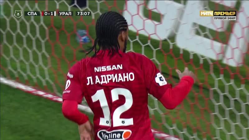 2018 - Гол Луиза Адриано в ворота екатеринбургского Урала (1:2)