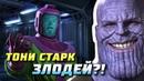 Тони Старк новый Злодей?!   Теория   Мстители 4   Канг Завоеватель   Марвел