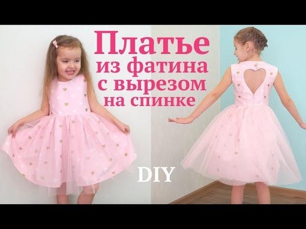МК Как сшить нарядное платье с сердцем на спинке из фатина и хлопка по выкройке платья с рукавом и крылышками