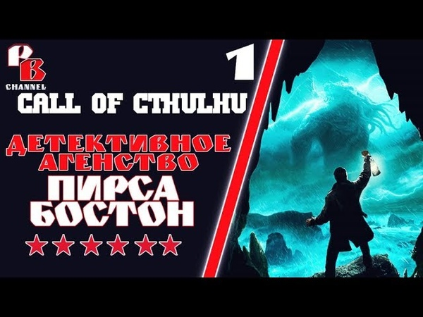 Call of Cthulhu №1 Детективное Агенство Пирса Бостон