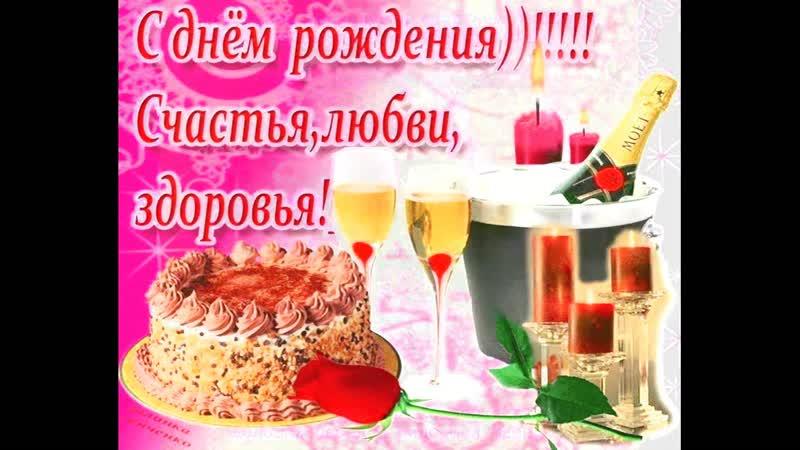 Нина Ерчина С Днём Рождения Галина