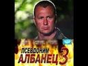 Псевдоним Албанец 3 сезон 13 серия