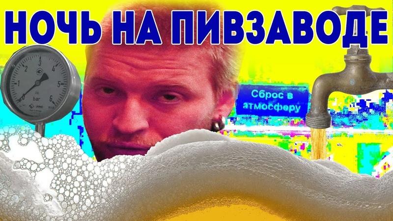 Челлендж - ночь на заводе Вятский Квас! Пьем пиво из цистерны! Что будет?