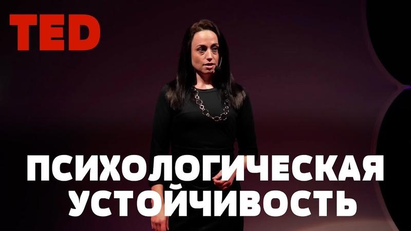 TED | Как быть психологически устойчивым