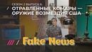 FAKE NEWS 6 Прилепин о Поперечном Клейменов о Кокорине и 25 лет НТВ