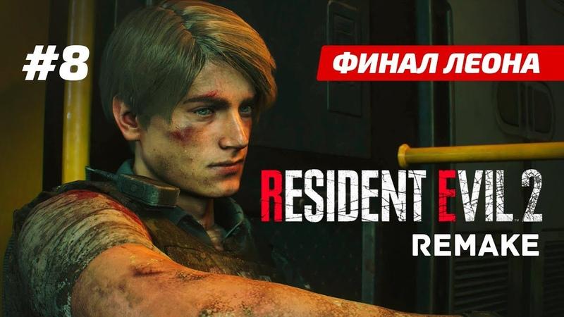 Resident Evil 2 Remake — Часть 8: Финал