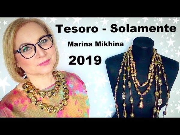Рождественская коллекция украшений TESORO - SOLAMENTE Марины Михиной | Murano glass