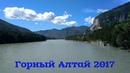 Горный Алтай 2017 Чемал