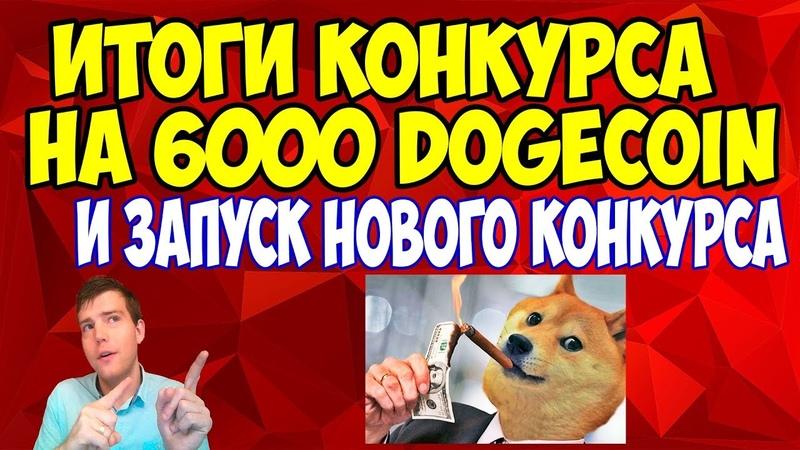 Итоги конкурса на канале - 4 победителя по 1500 Dogecoin и запуск нового конкурса