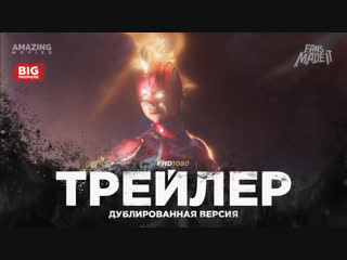 DUB | Трейлер №2: «Капитан Марвел» / «Captain Marvel», 2019