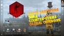 Карта запретная зона Counter Strike Global Offensive