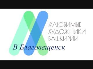 Проект «Любимые художники Башкирии» - работы Гурьев Адександр