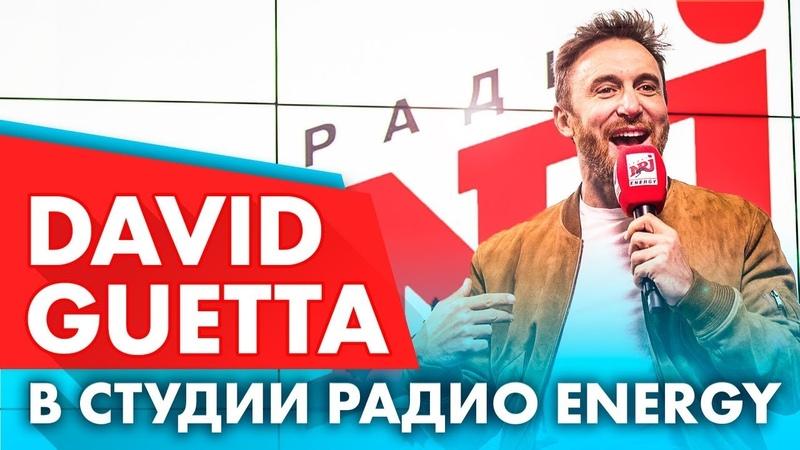 Дэвид Гетта/David Guetta в студии Радио ENERGY. Эксклюзивное интервью!