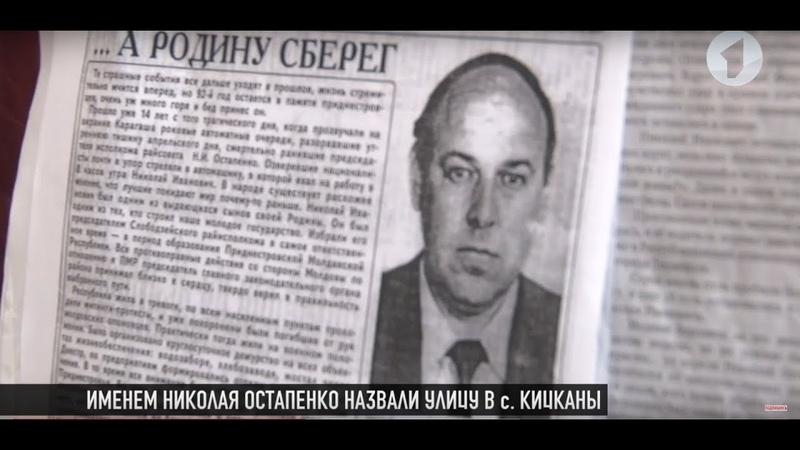 Герой и патриот Николай Остапенко