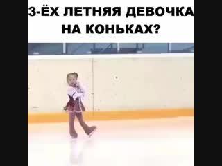 ей 3 года и она уже на коньках