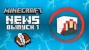 Minecraft News 1 - Новый интерфейс, текстуры, Minecraft Bedrock Edition 1.9.0.0 и многое другое!