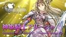 神姫騎士アリーシャ|VALKYRIE ANATOMIA ヴァルキリーアナトミア