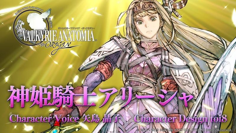 神姫騎士アリーシャ VALKYRIE ANATOMIA ヴァルキリーアナトミア