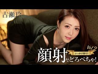 Японское порно rei furuse japanese porn 69, bukkake, facial, blowjob, creampie, finger fuck, riding, handjob, doggy style
