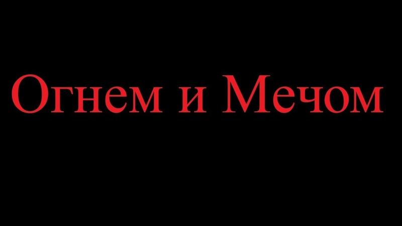 Огнем и Мечом трейлер на русском