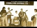 1975 г Рыжая В Гребенюк В И А Веселые ритмы ст Кущевская Видео Ю Сочков