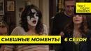Смешные Моменты Как Я Встретил Вашу Маму 6 Сезон