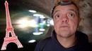 ПУБЕРТАТ УВИДЕЛ ПАРИЖ | Подземный канал Сен-Мартен