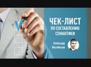 Семантика чек лист по самостоятельному составлению семантического ядра Александр Ожгибесов