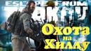 Escape From Tarkov 🔥 Охота на Киллу 🔥 EFT 🔥Розыгрыш игры Побег из Таркова