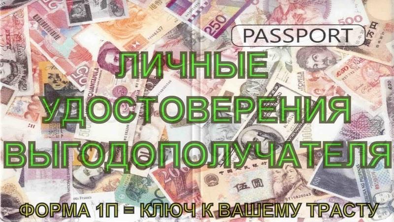 Будимира - Что общего между деньгами, паспортами и персонами физлиц? В чём секрет лиц и подписей?