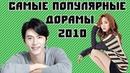 Самые популярные дорамы 2010 года. ТОП-20 самые популярные корейские сериалы 2010 года