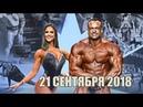 Чемпионат Санкт-Петербурга по бодибилдингу - 2018 / 21 сентября